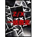 Z/X一括買取