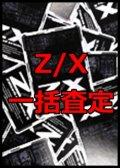 Z/X一括買取 ※サイトのシステム上、買取ご依頼時には(買取金額: 0円)と表記されておりますので、査定終了後に金額をご案内します