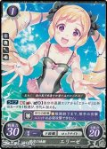 【PR】暗夜の妹姫 エリーゼ