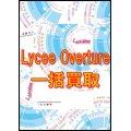 Lycee Overture一括買取