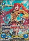 【SR】愛慕の闘剣 セレナ