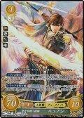 【SR】聖光を纏う槍騎 キュアン