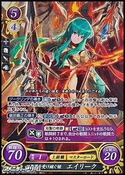 画像1: 【SR】双聖器を受け継ぐ姫 エイリーク