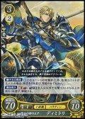 【R】騎士の国の王子 ディミトリ