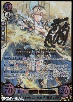 画像1: 【SR+】新たな未来を拓く王 カムイ(透魔王国)