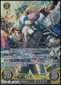 【SR】目醒めし救国の王 ディミトリ