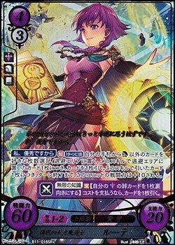 画像1: 【SR+】稀代の天才魔道士 ルーテ