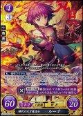 【SR】稀代の天才魔道士 ルーテ