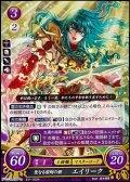 【R】聖なる雷剣の姫 エイリーク