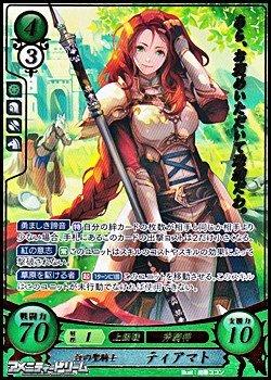 画像1: 【R+】紅の聖騎士 ティアマト