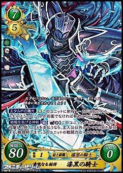 画像1: 【SR】凄絶なる劍将 漆黒の騎士