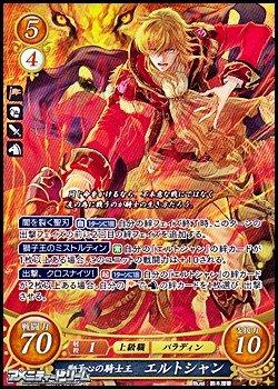 画像1: 【SR】獅子心の騎士王 エルトシャン