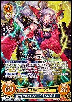 画像1: 【SR】雷神と呼ばれし少女 イシュタル