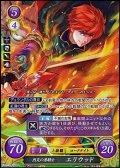 【SR】烈炎の勇騎士 エリウッド