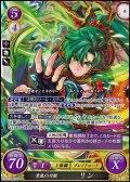 【SR】青嵐の刀姫 リン