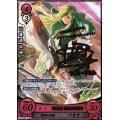【R+】翠風の竜騎 パオラ
