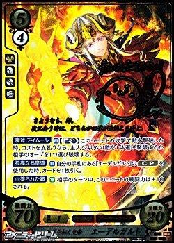画像1: 【SR+】覇道を征く皇帝 エーデルガルト