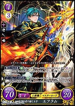 画像1: 【SR】双聖器を受け継ぐ王子 エフラム