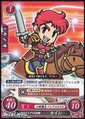 【PR】アリティアの赤騎 カイン