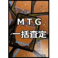 MTG一括買取
