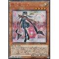 【20thシークレットレア】閃刀姫-ロゼ