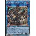 【プリズマティックシークレットレア】鉄獣戦線 凶鳥のシュライグ